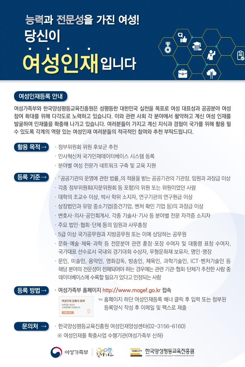 사본 -한국양성평등교육진흥원-2017년_여성인재_DB_홍보_웹_안내장(1200x1800px)_최종 (1).jpg