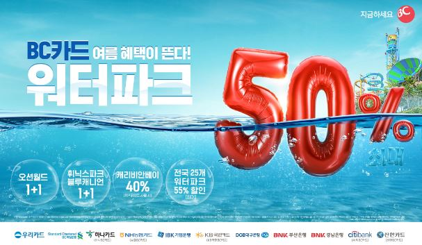 BC카드 8월 여름시즌 소재.jpg